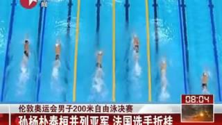 伦敦奥运会男子200米自由泳决赛  孙杨朴泰桓并列亚军  法国选手折桂