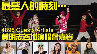 Guests from the world in Namewee's 4896 tour concert 黃明志巡演嘉賓有話說!