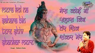 मेरे कोई न सहारा बिन तेरे शिव शंकर मेरे : शिव भजन : Mera Koi Na Sahara Bin Tere Shiv Shankar Mere