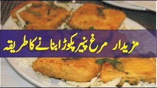 paneer pakora recipe in urdu | ramzan recipe in urdu | recipe in urdu | kashif tv