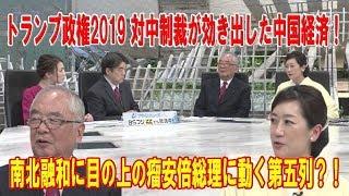 2019年トランプ政権の動向に関する「松川るい」氏、「木村太郎」氏の論...