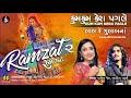 રમઝટ - RAMZAT-2 Kumkum Kera Pagle-Laal Re Gulab Na | Pamela Jain - Aditya Gadhvi Whatsapp Status Video Download Free