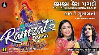 રમઝટ - RAMZAT-2 Kumkum Kera Pagle-Laal Re Gulab Na | Pamela Jain - Aditya Gadhvi