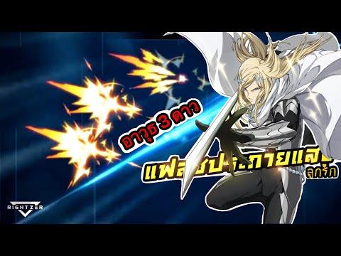 รีวิว อาวุธ 3 ดาว แฟลชประกายแสง (ลูกรัก♥) || One Punch Man : The Strongest (EP.21)