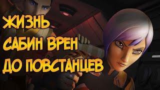 Жизнь Сабин Врен до сериала Повстанцы (Звездные Войны)