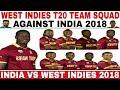 WEST INDIES T20 TEAM SQUAD ANNOUNCED AGAINST INDIA 2018 | INDIA VS WEST INDIES 2018 T20 SQUAD