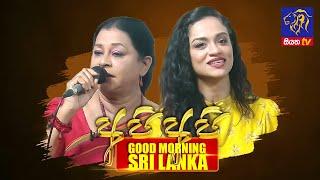 -good-morning-sri-lanka-29-08-2021