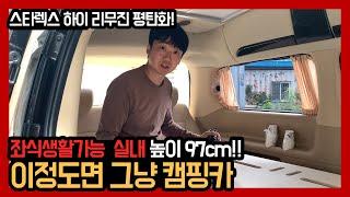 스타렉스 하이리무진 11인승 차량 차박 평탄화 제작 영…