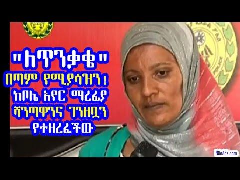 "Ethiopia: ""ለጥንቃቄ"" በጣም የሚያሳዝን!  ከቦሌ አየር ማረፊያ ገንዘቧን የተዘረፈችው Watch out the the theft ADD Airport"