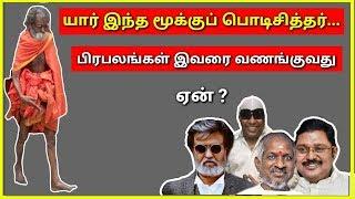 மூக்குப்பொடி சித்தரின் வரலாறு l Who is Mooku Podi Siddhar..?