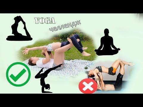 Йога челлендж /// не выполнимые позы для йоги