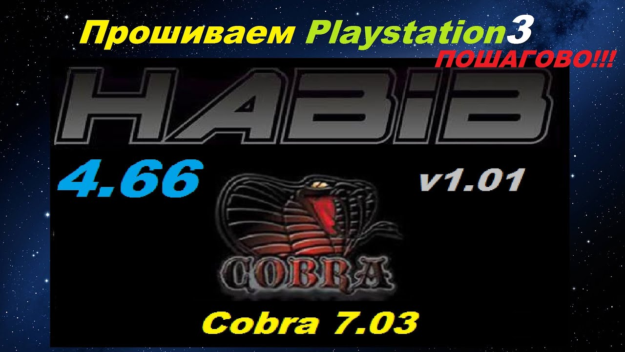 Ps3 darknet cobra gydra браузер тор вирус hydraruzxpnew4af