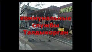 Коммунальные службы Талдыкорган. Глас народа.