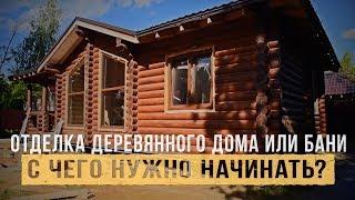 видео Отделка деревянной бани