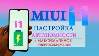 mIUI 11 БАТАРЕЯ ДЕРЖИТ ДОЛЬШЕ  включаем Максимальное Энергосбережение