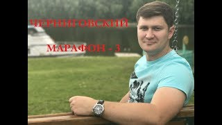 Черниговский Спец тренинг | тренинг личностного роста | тренинг по продажам | Сергей Талаш