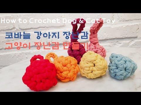 [꼼지tv]코바늘-강아지-장난감-&-고양이-장난감-만들기/-how-to-crochet-dog-&-cat-toy