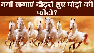 Vastu Tips: Running Horses Painting | घर पर क्यों लगाएं दौड़ते हुए घोड़ो की फोटो? | Boldsky