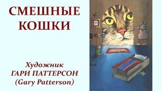 Автор ролика Виталий Тищенко. Смешные кошки  Художник Гари Паттерсон  Gary Patterson
