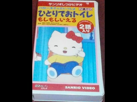 Opening  Closing To Hello Kitty Learns To Use The Potty 1997 VHS