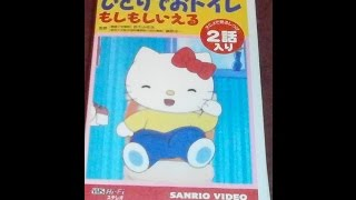 Opening & Closing To Hello Kitty Learns To Use The Potty 1997 VHS (Japanese Copy)