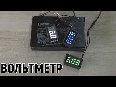Как подключить вольтметр в машине автозвук