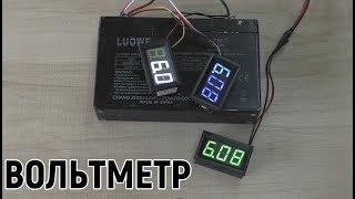 Как подключить вольтметр с ремоутом и без него, куда подключать вольтметр