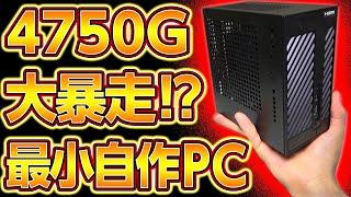 自作PC,Ryzen 7 4750Gが神性能!Desk Miniで動かす最高性能のCPU,フォートナイト,APEXはできるのか?ゲーミングPC