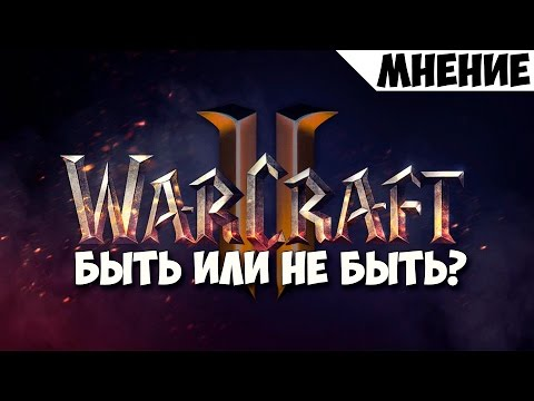Фильм ВАРКРАФТ 2. Быть или не быть?