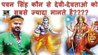 रामनवमी special पवन सिह कौन से देवी देवताओ को ज्यादा मानते है जरूर देखेmust watch