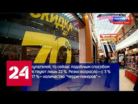 Россияне становятся черри-пикерами. 60 минут от 30.10.19