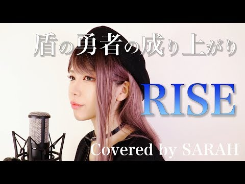 【盾の勇者の成り上がり】MADKID - RISE (SARAH × DAIHEI Cover) / Rising Of The Shield Hero