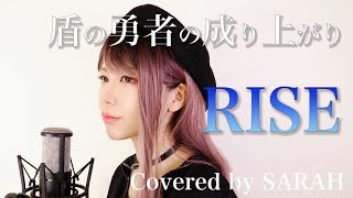 【盾の勇者の成り上がり】MADKID - RISE (SARAH × DAIHEI cover) / Rising of the Shield Hero
