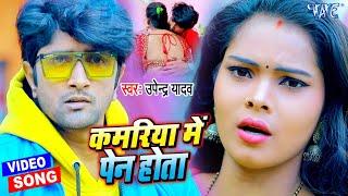 कमरिया में पेन होता | #Upendra Yadav का धमाकेदार महंगा भोजपुरी #Video | Bhojpuri Song 2021