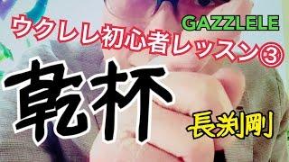 長渕剛さんの名曲「乾杯」でウクレレ練習!今回のテーマは「感情を込め...