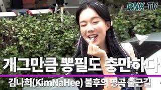 200629 김나희, 살살 녹는 개그뽕필로 우~와! -…
