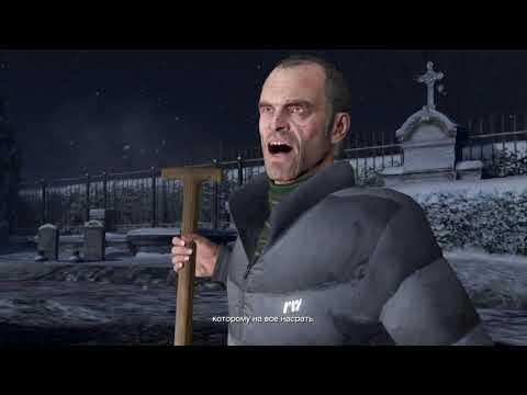 GTA 5: Прохождение - Миссия 54 - Зарыть топор войны