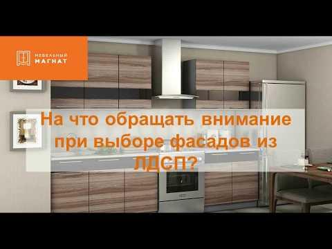 Лучшие материалы для фасадов кухни, поговорим о плюсах и минусах