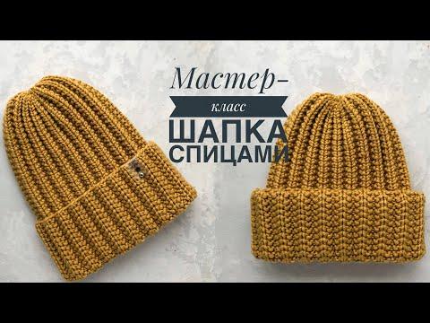 Вязание зимних шапок спицами видео уроки