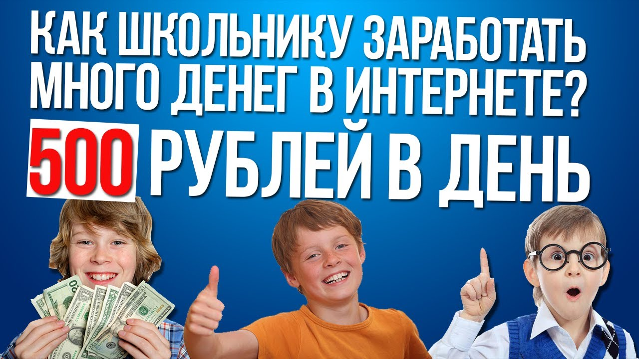 Как заработать в интернетеБез риска! Без вложений! Как заработать даже школьнику 1000 рублей в день