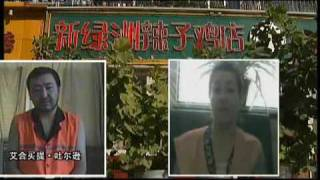 特别报道: 7·5 事件始末1/ special report : July 5 Xinjiang Uygur Riot crime 1