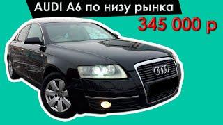 AUDI A6 C6 Состояние автомобиля за 345 тр