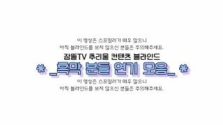 잠뜰TV 추리물 컨텐츠 블라인드 흑막 분들 연기 모음