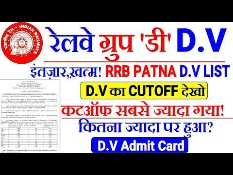 RRB GROUP D  DV List & CutOff Marks RRB PATNA  सबसे ज्यादा Cutoff गया। DV Admit Card