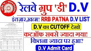 RRB GROUP D Official D.V List & CutOff Marks RRB PATNA | सबसे ज्यादा Cutoff गया। D.V Admit Card