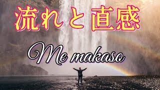 【感謝力】流れと直感にMe maka so~身を任そう~