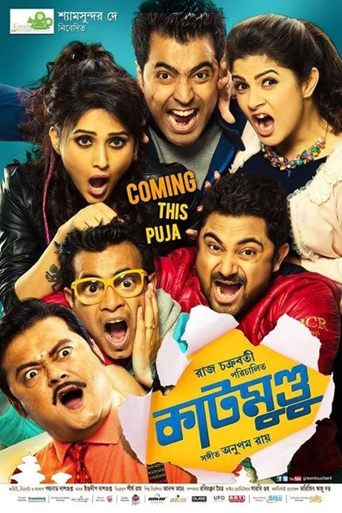 Bengali Movies Hd 2015 Full Movie