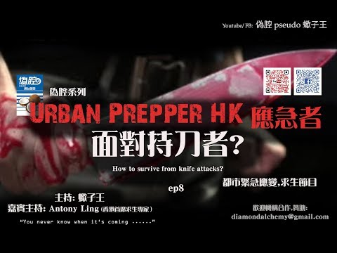 面對持刀者? 《Urban Prepper 應急者》ep8 How to survive from knife attacks?