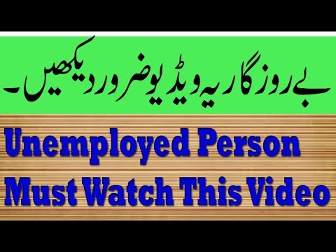 Unemployed Person Must Watch This Video || How To Find Job Online