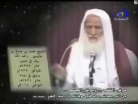 حكم تارك الصلاة ابن عثيمين Youtube